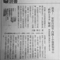 「追及!安倍自民党・内閣と小池都知事の『政治とカネ》疑惑」の書評記事掲載!