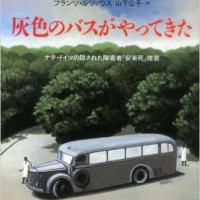 灰色のバスがやってきた