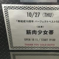祝・筋少再結成10周年ライブ〜老いるショック!