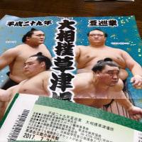 大相撲チケット