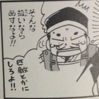 最近話題の悲劇の姫.瀬名姫が宣伝する戦国雀王のぶながさん