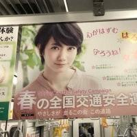 4月9日(日)のつぶやき:波瑠 春の全国交通安全運動(電車中吊広告)