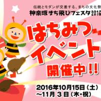 神楽坂まち飛びフェスタ2016!