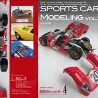 スポーツカーズモデリング36号超精密モデリング4 製作開始