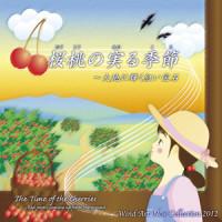 3月13日発売 CDウインドアートニューコレクション2012「桜桃の実る季節~大地に輝く紅い宝石」