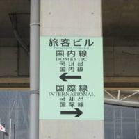 復興した新しい仙台空港!