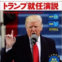 トランプ大統領の就任演説で英語の勉強をする(言行不一致も甚だしい)