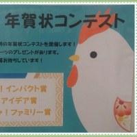 年賀状コンテスト☆彡