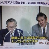 煙石さんの最高裁判所弁論開かれる。