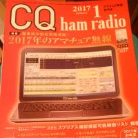 CQ ham radio、2017年1月号