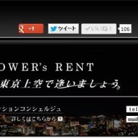 アップルタワー 東京キャナルコート 貸したいオーナー募集中!