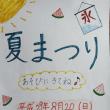 自治会の夏祭り