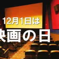 「映画の日」!!「変な決め方」!?