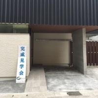 武の家 見学会