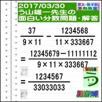 解答[う山先生の分数][2017年3月30日]算数・数学天才問題【分数483問目】
