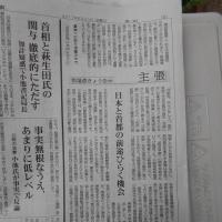 全国注目の東京都議選告示される