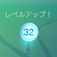 レベル32達成