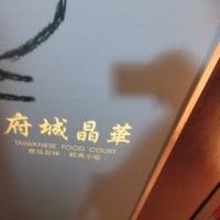 台北   故宮晶華 (Silks Palace)