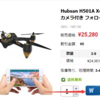 Hubsan H501A X4 Air Pro ウェイポイント WIFI FPV 1080P カメラ付き フォロー・ミー RC クアッドコプター在庫あり