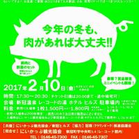 新冠 体寒ぽ〜くまつり2017 新冠温泉にて 2017.2.10