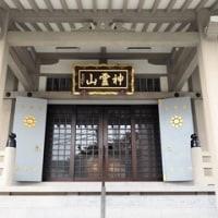東京五色不動尊巡り V2.0、L0522