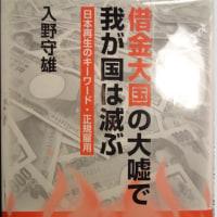 日本の負債は国民だと思っていたが日銀は国債を外国人に売っている【黒田逮捕しろ!】