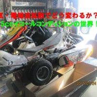 レーシングカートにAg-power⑩コーティング施工計画!!