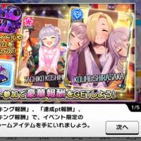 デレステ【イベント】LUNATIC SHOW