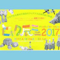 ヒャク展ミニ2017