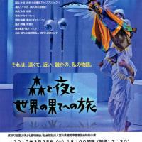 森と夜と世界の果てへの旅=デフ・パペットシアター・ひとみ=特別公演のご案内