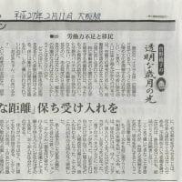 曾野綾子氏コラム騒動