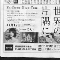 この世界の片隅に、いよいよ紙面広告始まる(*^o^*)