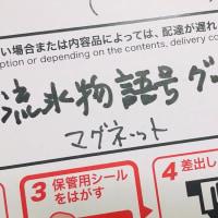 ばんがれ釧網本線