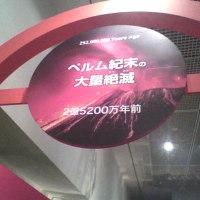 「生命大躍進」大阪展行ってきました!その2