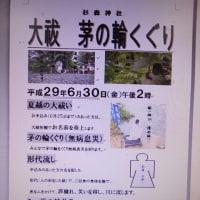 6月の日記 ちゅーピーカレッジクレド教室講座神話編