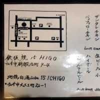 弘前 地鶏そば 十五屋