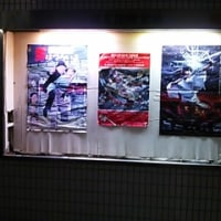 ご注意!18禁です。ピンク映画館「神戸・福原・国際東映」(ブログ人気記事)
