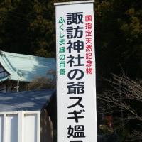 福島県田村郡小野町、夏井諏訪神社の爺スギ・媼スギです!!