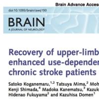 NHKで紹介された脳卒中の麻痺のリハビリについて