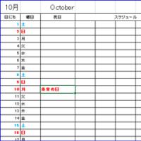 10月11日の活動