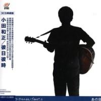 小田和正  彼日彼時  (台湾盤)