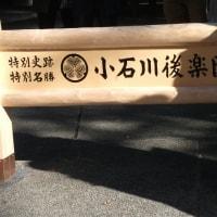 #308 -'16.    特別史跡・特別名勝 小石川後楽園