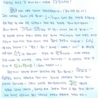 Letter from Ryoewook 9