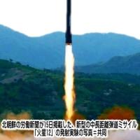 北朝鮮の弾道ミサイルより怖いものとは?「金正恩」をどうにもできない仮面人間!