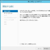 Windows Server 2012 の復元に着手、難航しています。。。(その2・・・何とかなりそう!)