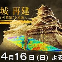 "NHKスペシャル『熊本城 再建  ""サムライの英知""を未来へ』"