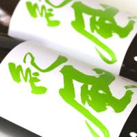◆日本酒◆和歌山県・平和酒造 紀風 純米吟醸 朝日60 「紀土」を醸す酒蔵の流通限定酒