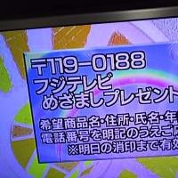 5/29・・めざましプレゼント