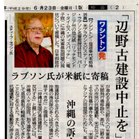辺野古建設中止を!Steve Rabson column:Okinawans resist the construction of yet another U.S. base!