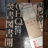GHQ焚書図書開封 西尾 幹二 著 2008.6